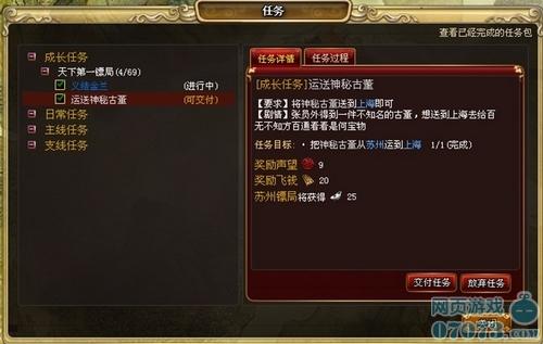 大唐行镖记_大唐行镖任务界面